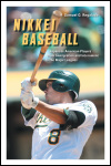 link to catalog page, Nikkei Baseball